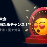 Bybitお得なキャンペーン実施中(なんと1BTCが当たる!?)